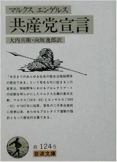 Amazon.co.jp: マルクス・エンゲルス 共産党宣言 (岩波文庫): マルクス, エンゲルス, Karl Marx, Friedrich Engels, 大内 兵衛, 向坂 逸郎: 本