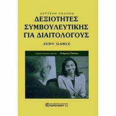 Δεξιότητες Συμβουλευτικής για Διαιτολόγους (2η έκδοση)