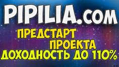 pipilia.com Предстарт инвестиционного проекта с доходностью до 110%