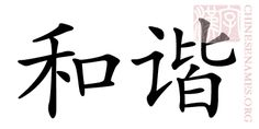 Chinese letter for harmony