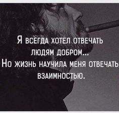 Темы группы Intelligent Words, Best Advice Quotes, Russian Quotes, Motivational Quotes, Inspirational Quotes, Truth Of Life, Life Philosophy, Good Thoughts, True Words