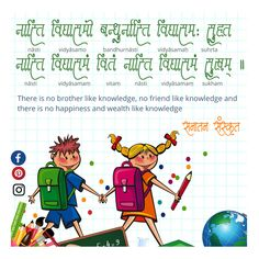 नास्ति विद्यासमो  बन्धुर्नास्ति  विद्यासमः सुहृत नास्ति विद्यासमं वितं  नास्ति  विद्यासमं सुखम् ।। Sanskrit Quotes, Knowledge, Comics, Happy, Comic Book, Comic Books, Comic, Comic Strips, Cartoons