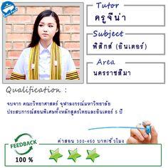ครูจีน่า ( ID : 10742 ) สอนฟิสิกส์ เคมี วิทยาศาสตร์ หลักสูตรไทยและอินเตอร์ ที่นครราชสีมา