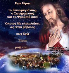 EIMAI TO ΚΑΤΑΦΥΓΙΟ ΣΑΣ