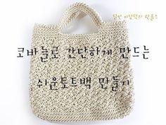 How To Crochet A Shell Stitch Purse Bag - Crochet Ideas Crochet Gifts, Crochet Hooks, Crochet Baby, Crochet Clutch, Crochet Handbags, Mochila Crochet, Crochet Shell Stitch, Knitted Bags, Straw Bag