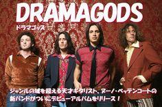 ドラマゴッズ、ヌーノ・ベッテンコートの新バンドが堂々のデビューアルバムをリリース | Drama Gods | BARKS音楽ニュース