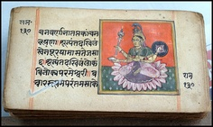 Shri Devi    From the same manuscript. Devimahatmya a scripture in honor of the divine Goddess.  ॐ ऐं ह्रीं क्लीं चामुण्डायै विच्चे