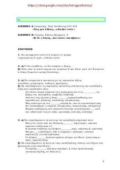 Αρχαία Ελληνικά Γ΄ Γυμνασίου (15 διαγωνίσματα) Grammar, Greek, Education, Onderwijs, Learning, Greece
