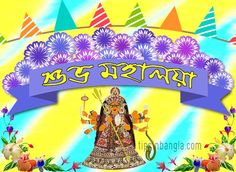Happy Mahalaya Bangla Messages SMS Wishes Quotes Happy Birthday Wishes Cards, Wish Quotes, Status Quotes, Durga, Text Messages, Picture Photo, Beautiful Pictures, Image, Happy Birthday Greeting Cards