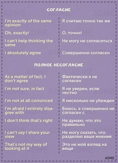 English for Teaching & Learning 🎓 🇺🇸/🇬🇧 English Sentences, English Phrases, English Vocabulary, English Grammar, English Language, Russian Language Lessons, Russian Language Learning, English Lessons, How To Speak Russian