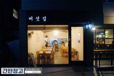 진지한데 귀여운 「버섯집」 #간판디자인 #디자인간판 #예쁜간판 #카페간판 Cafe Interior, Best Interior, Sign Design, Coffee Shop, Signage, Exterior, Korea, Laundry, Shops