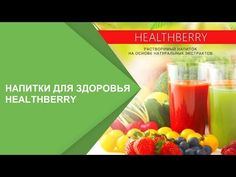 Напитки для здоровья HealthBerry - YouTube Youtube, Youtubers, Youtube Movies