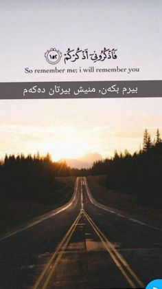 Hd Islamic Wallpapers With Quotes Specially Designed By Qoi For Wallpapers Islamic Quotes Wa. Quran Quotes Love, Quran Quotes Inspirational, Beautiful Islamic Quotes, Arabic Quotes, Beautiful Quran Verses, Quran Sayings, Best Islamic Quotes, Motivational Quotes, Hadith Quotes