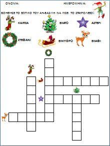 fylla-ergasias-xristougenna Christmas Frames, Christmas Balls, Christmas Time, Christmas Ideas, Chi Rho, Rho Gamma, Sigma Tau, Greek Language, Christmas Ornament Crafts