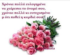 Happy Birthday Wishes, Birthday Greetings, Happy Name Day, Greek, Coffee, Flowers, Jars, Kaffee, Happy Bday Wishes