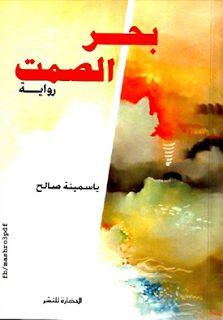 الرواية التي فازت بجائزة مالك حداد التي أشرفت عليها عام 2001 الروائية الجزائرية الكبيرة أحلام مستغانمي..  http://www.ask4yourbook.com/2016/08/blog-post_14.html