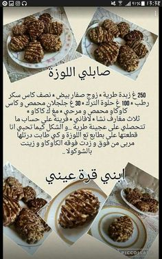 Margie Kimak's media content and analytics Arabic Food, Diy Food, Holidays And Events, Truffles, Biscuits, Food And Drink, Cooking Recipes, Sweets, Cookies