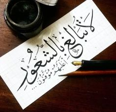 Caligraphy, Arabic Calligraphy, Talking Quotes, Arabic Quotes, Words Quotes, Islamic, Sweet, Candy, Quotes In Arabic