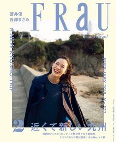 蒼井優 | Tumblr Yu Aoi, Kyushu, Japanese Girl, Cute Girls, Actresses, Photo And Video, My Favorite Things, My Love, News
