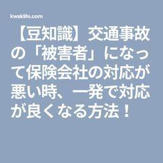 【豆知識】交通事故の「被害者」になって保険会社の対応が悪い時、一発で対応が良くなる方法!