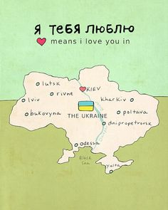 I Love You in the Ukraine // Typographic Print by Lisa Barbero