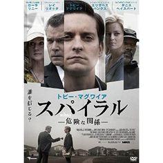トビー・マグワイア スパイラル ~危険な関係~ [DVD]