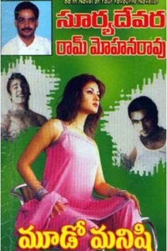Mudo Manishi (మూడో మనిషి) by Suryadevara Rammohana Rao (సూర్యదేవర రామమోహనరావు) - Telugu Book Novel (తెలుగు పుస్తకం నవల) - Anandbooks.com