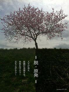 脱原発ポスター2