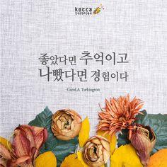 좋았다면 추억이고 나빴다면 경험이다. ▶한국콘텐츠진흥원 ▶KOCCA ▶Korean Content ▶KoreanContent ▶KORMORE Wise Quotes, Famous Quotes, Inspirational Quotes, Learn Korean, Typography, Lettering, You Gave Up, Editorial Design, Proverbs