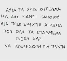 Καλά Χριστούγεννα! Best Quotes, Love Quotes, Funny Quotes, Inspirational Quotes, Greek Quotes, Christmas Quotes, English Quotes, Some Words, Picture Quotes