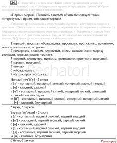 Гдз по русскому языку за