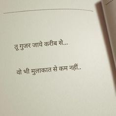 Tum dikh jaao dur se to lagta hai ki zindagi kareeb se guzar rahi hai Hindi Quotes Images, Shyari Quotes, Crush Quotes, Words Quotes, Deep Quotes, Life Quotes, Hindi Quotes On Love, People Quotes, Mixed Feelings Quotes