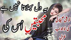 Noshi gilani sad poetry | urdu shayari | sad urdu poetry |sad poetry |sa...