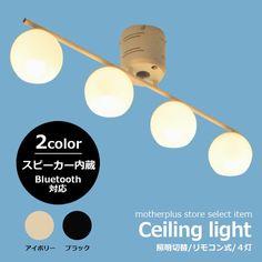 マザープラスストア - シーリングライト 天井 照明 ライト bluetooth 対応 リモコン スピーカー ペンダントライト おしゃれ Bluetooth通信対応リモコン式4灯シーリングライト|Yahoo!ショッピング