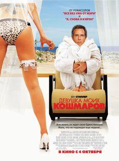 Девушка моих кошмаров (2007) The Heartbreak Kid Продолжительность: 115 мин. Жанр: Драма, Комедия, Мелодрама. Страна: США.