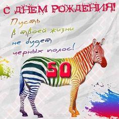 prikolnaya-otkrytka-na-50-let-zhenschine.jpg (300×300)