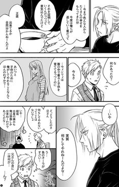 はなやま (@inunekokawaE) さんの漫画 | 30作目 | ツイコミ(仮) Ed And Winry, 鋼の錬金術師 Fullmetal Alchemist, Edward Elric, Anime Couples Manga, Anime Characters, Illustration Art, Artwork, Aesthetics, Twitter