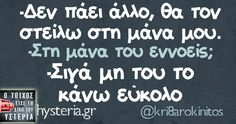 -Δεν πάει άλλο Funny Status Quotes, Funny Greek Quotes, Greek Memes, Funny Statuses, Favorite Quotes, Best Quotes, Funny Phrases, Sarcasm Humor, Funny Thoughts
