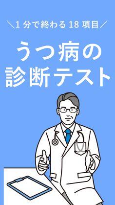 最近なんだかダルい、調子が悪い、眠れない・・・そんな症状はありませんか?長期間、倦怠感や億劫感があるとうつ病の可能性があります。ここでは、うつ病の診断テストが1分でできます。SRQ-Dは18項目で簡単にうつ病の診断テストが可能です。SRQ-Dはあくまでも医師に相談する際に症状を的確に伝えるものになります。結果をあらわすものではありませんので、受診の際に医師に見せるなどしてください。 #うつ病 #鬱病 #テスト #診断 Ecards, Memes, Fictional Characters, E Cards, Meme, Fantasy Characters
