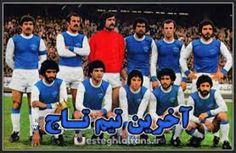 فوتبالیترین | آخرین دوره جام تخت جمشید (ناتمام در هفته دوازدهم بعلت ناآرامی های تهران ۱۳۵۷)