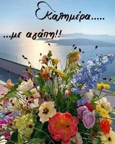 Cute Good Morning, Night Pictures, Wishing Well, Floral Wreath, Table Decorations, Beautiful, Greek Language, Kisses, Gardening