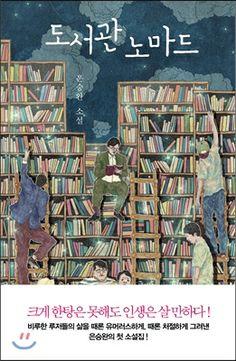 도서관 노마드