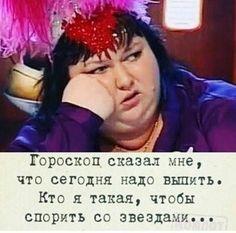 (50) Одноклассники Russian Humor, Life S, Caricature, Hanoi, Fun Facts, Funny Pictures, Jokes, Advice, Positivity