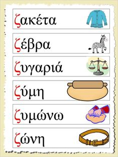 Learn Greek, Greek Language, Speech Therapy, Learning Activities, Languages, Homeschooling, Alphabet, Geek Stuff, History