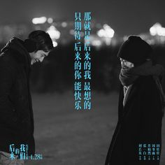 Moon Chae Won, Chinese Movies, Copywriting, Film Posters, Film Movie, Artsy Fartsy, Slogan, Instagram Posts, Prints