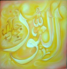 .An-Nur, The LightRecitation of An-Nur An-Noor (The Light) One who recite this name will have inner light.    An-Nur Mentioned in Quran Allah is the Light of the heavens and the earth.The parable of His Light is as if there were a Nicheand within is a Lamp: the Lamp enclosed in Glass;the glass as it were a brilliant star, lit from a blessed Tree, an Olive, neither of the East nor of the West,whose Oil is nearly luminous, though fire has hardly touched it.Light upon Light!Allah guides whom…