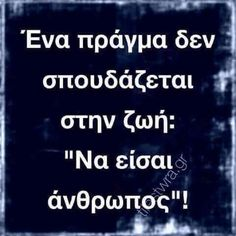 . Greek Words, Greek Quotes, Picture Quotes, Quote Pictures, Sayings, Twitter, Frases, Greek, Lyrics