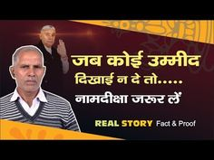 Ep- 1095 | Satpal Singh, Haridwar UK | Sant Rampal Ji | Real Story - Fact & Proof - YouTube only supreme God help us Friday Motivation, World Press, Happy New Year 2019, Real Facts, Interview, Haridwar, God, Nepal, Memes