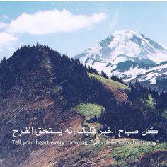 """كل صباح أخبر قلبك أنه يستحق الفرح Tell your heart every morning : """" you deserve to be happy """" صباح الخير ♡"""