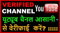 How to Verify Youtube Channel or Account? Youtube Channel Kaise Verify K...